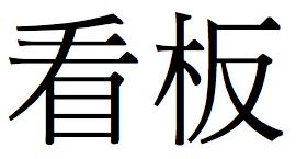 kanban-chinese