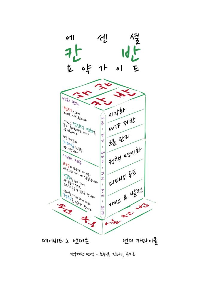 essential-kanban-condensed-2017-02-23-ko